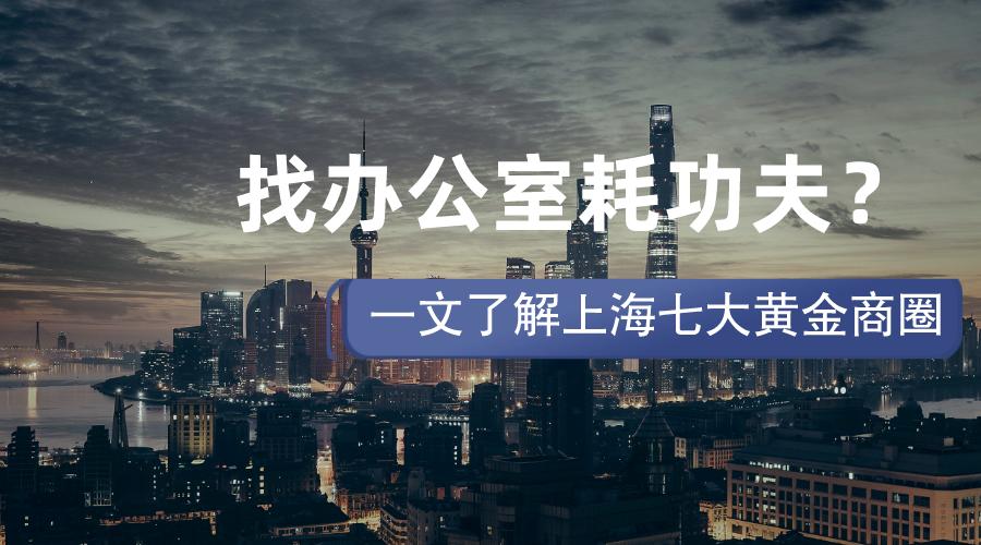2020上海办公室入驻指南
