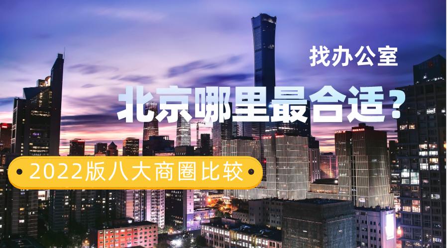 2020北京办公室入驻指南